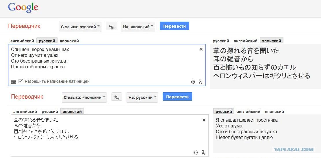 Перевод японского на русский по фото