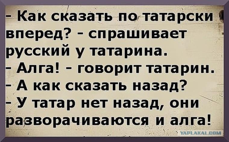 нас статусы про татарок в картинках его поклонниц