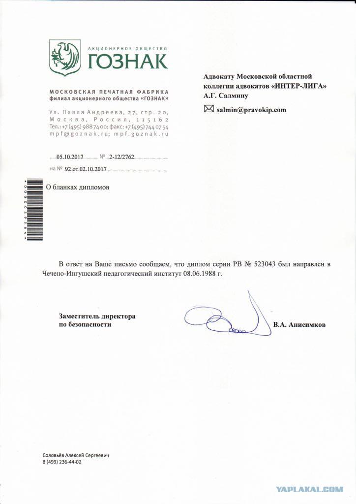 Фальшивые диссертации судьи Хахалевой ЯПлакалъ Фальшивые диссертации судьи Хахалевой