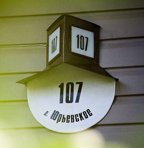 Самодельная симпатичная табличка с номером дома
