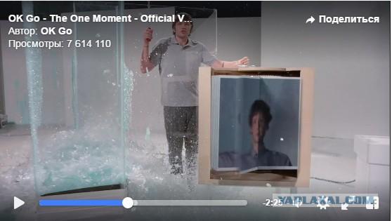 Фантастически круто снято. Новый клип OK GO - The One Moment