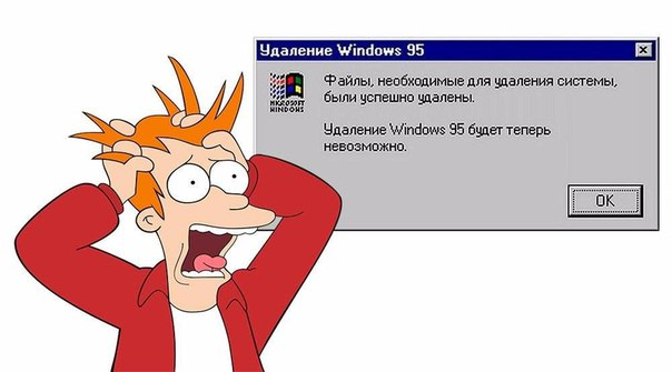 Windows 95 празднует день рождения — операционной системе исполнилось 25 лет