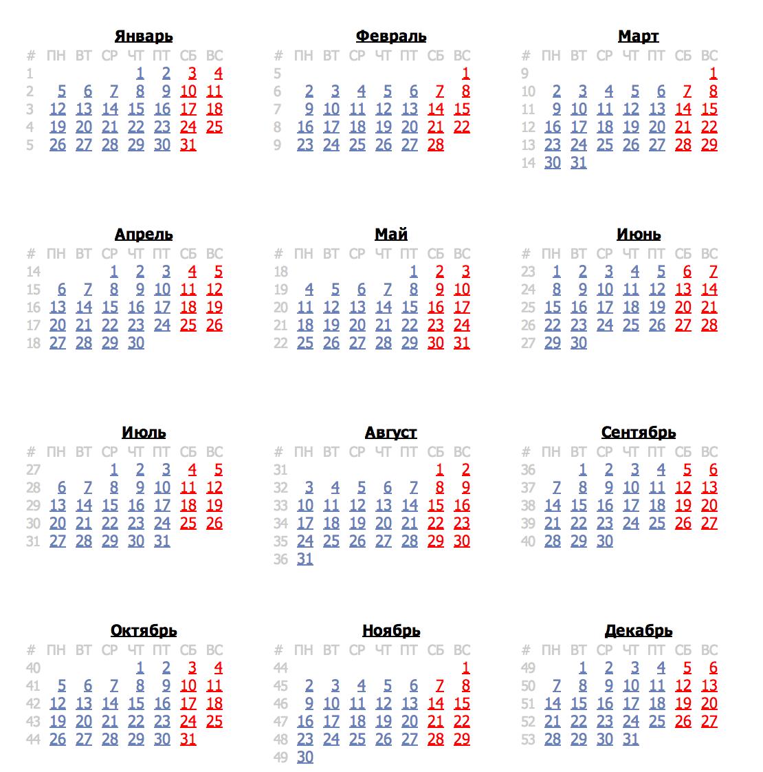 Производственный календарь на 2016 год скачать а4