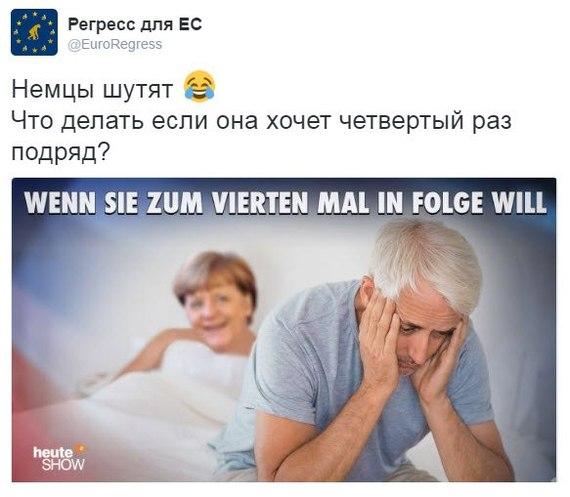 Немцы шутят