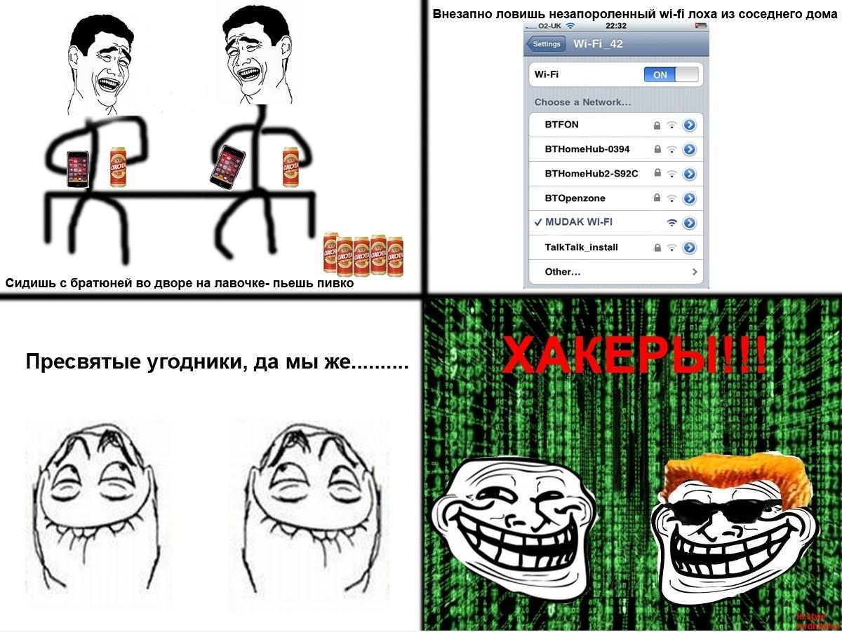 Прикольные картинки хакеров