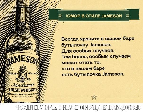 Стихи про виски прикольные