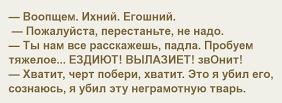 """Град обреченных: колония """"полярная сова"""""""
