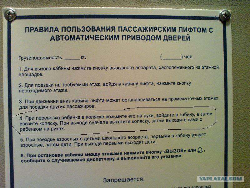 Правила пользования грузовым лифтом с распашными дверями
