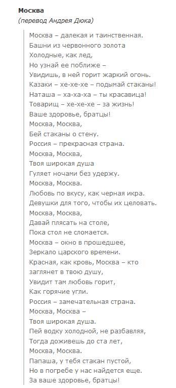 начала полового перевод песни москва группы чингисхан транспорта