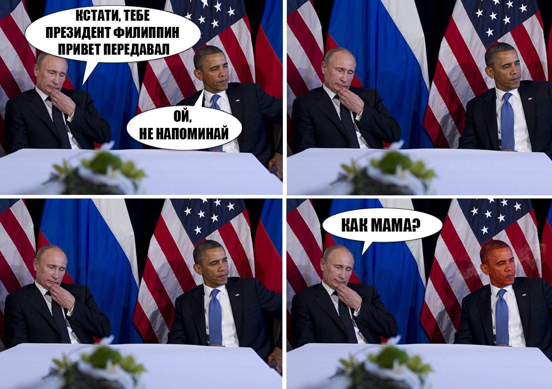 Приколы с президентами картинки, для
