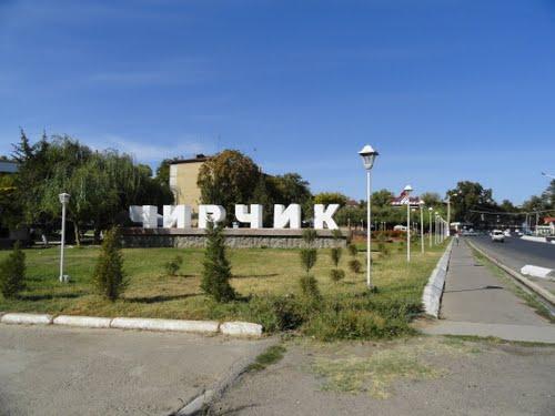 Фото город Чирчик Узбекистан