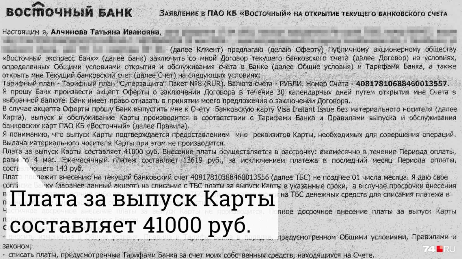 выдали кредитную карту банк восточный как изменить тарифный план мтс украина