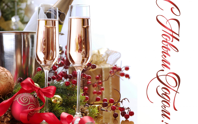 мне отказать поздравление с новым годом и годовщиной зайти