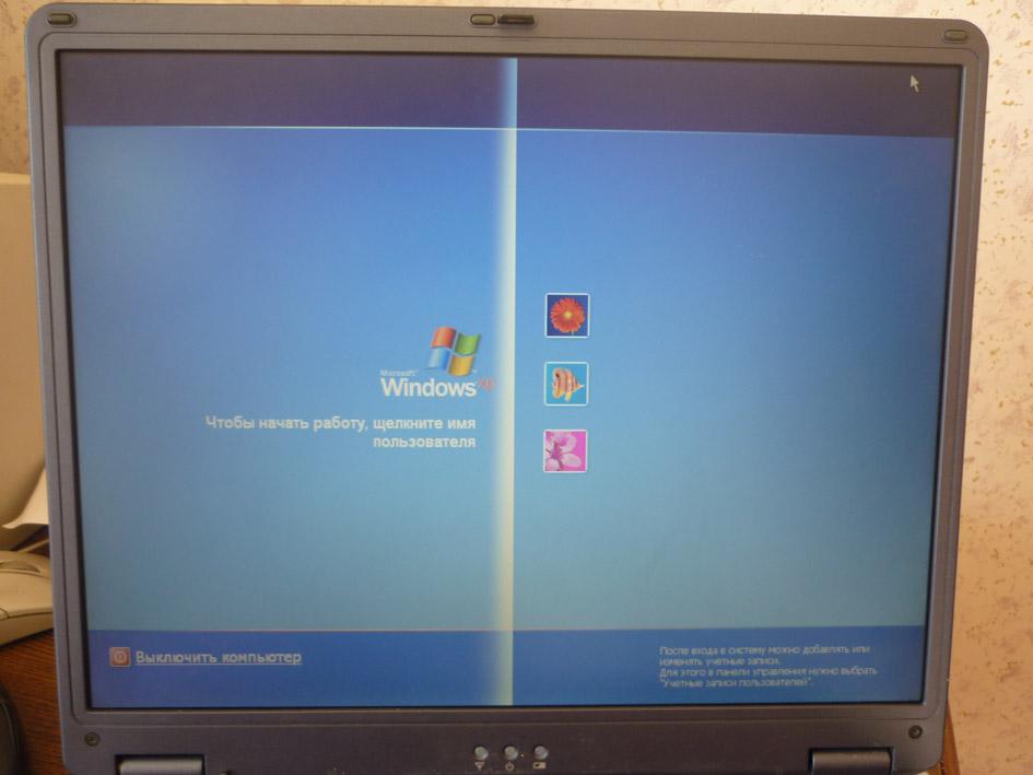 сместилась картинка на мониторе ноутбука размещали