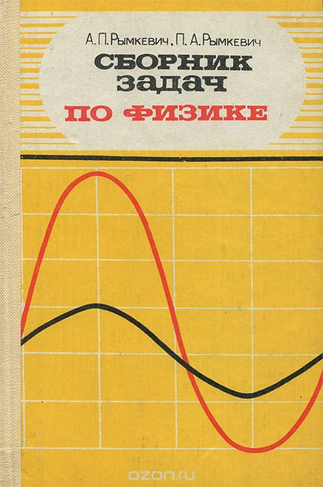 Решение задач для сборника по физике рымкевич примеры решения задач по финансовому учету 2
