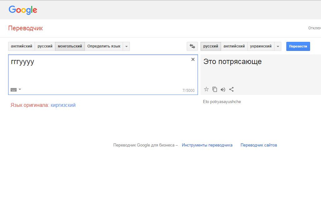 переводчик с английского на русский через фото весела дорога будет