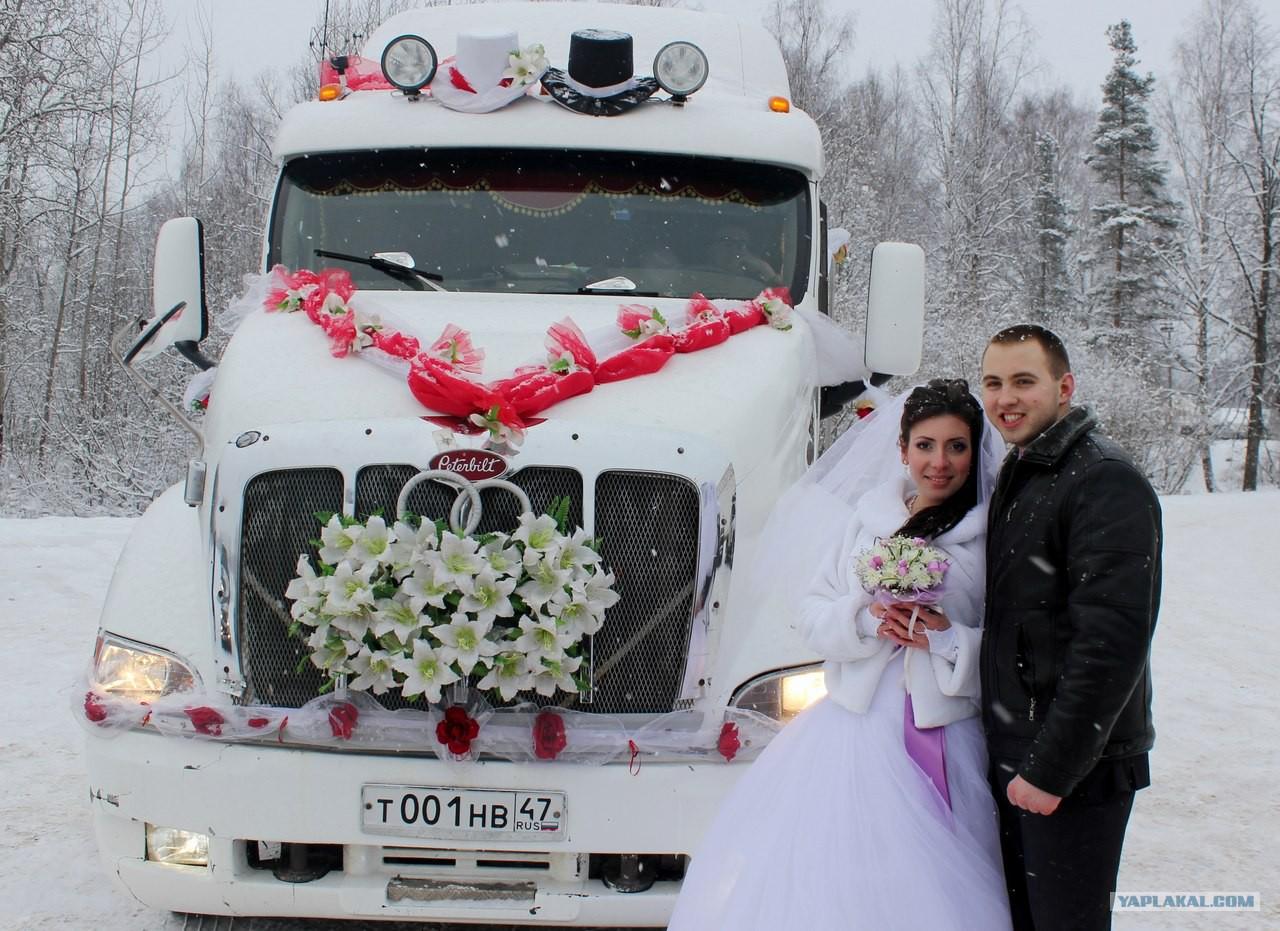 Свадьба дальнобойщика видео