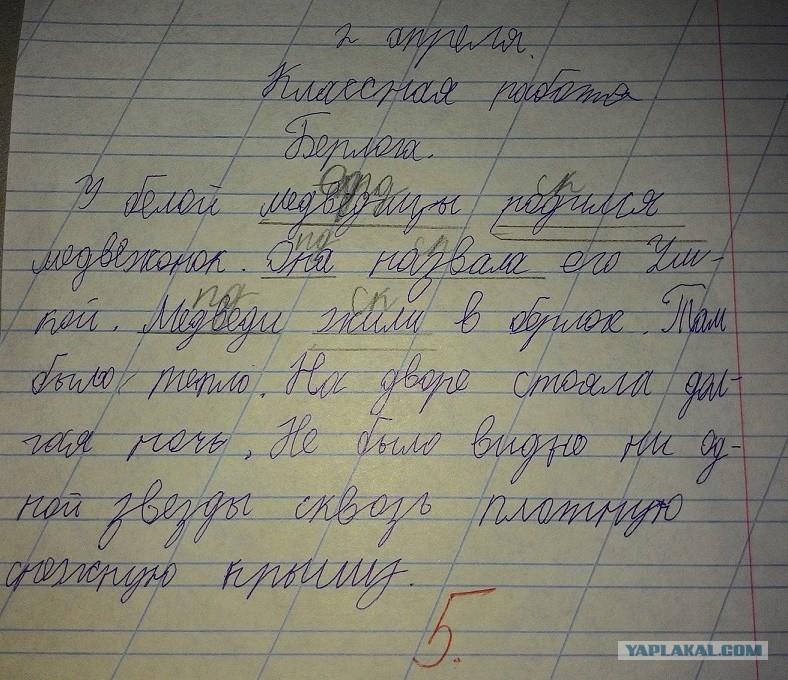 Чистописание - ЯПлакалъ