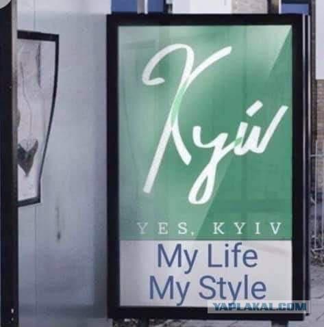 И снова Kyiv