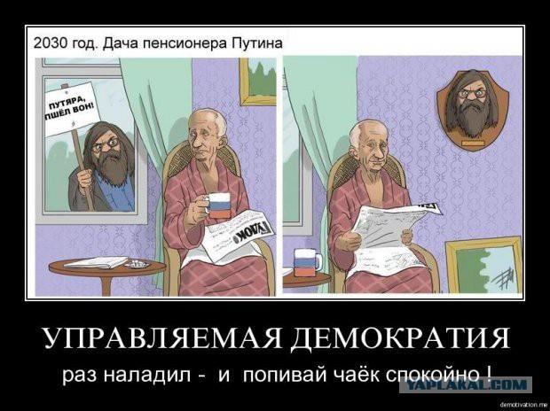 спенсер демократия в россии демотиваторы спицами сапожки