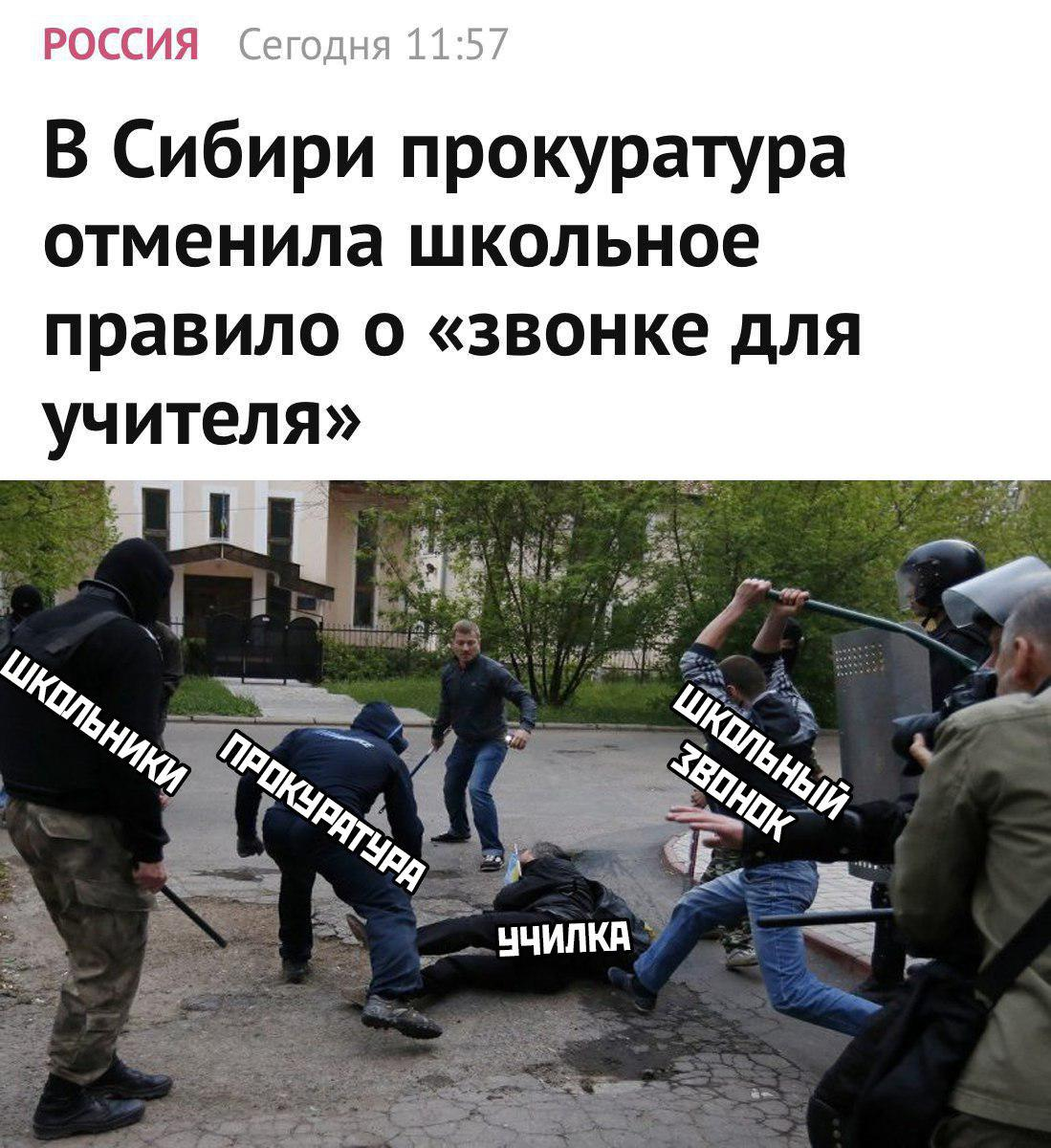 В Сибири прокуратура отменила школьные правила о
