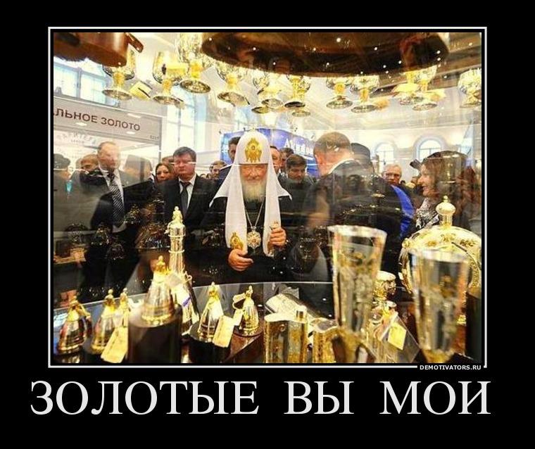 Картинки по запросу СТЯЖАТЕЛЬ КИРИЛЛ ГУНДЯЕВ