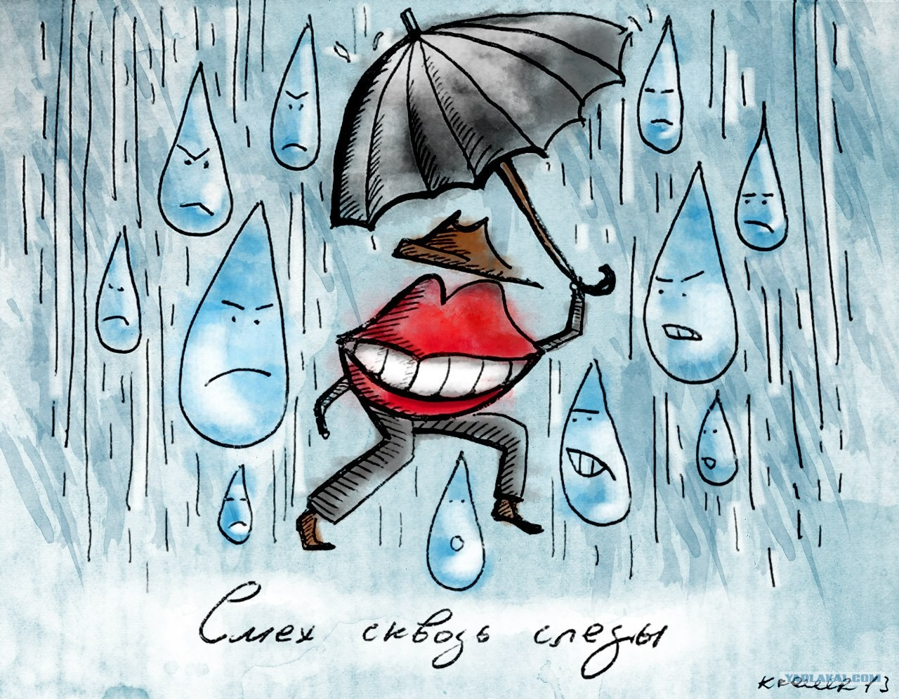 может юмор картинки про дождь лишен