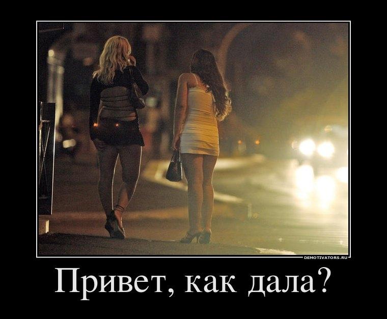 Синоним на проститутка проститутки топ модели