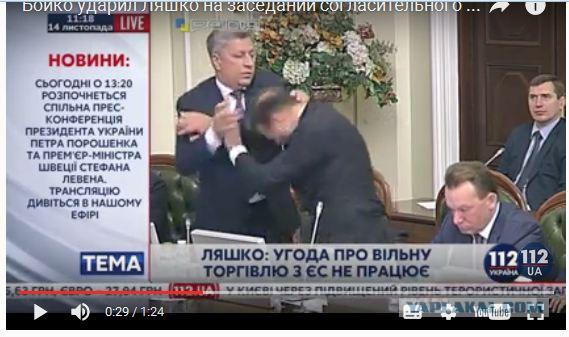 Бойко ударил Ляшко на заседании согласительного совета