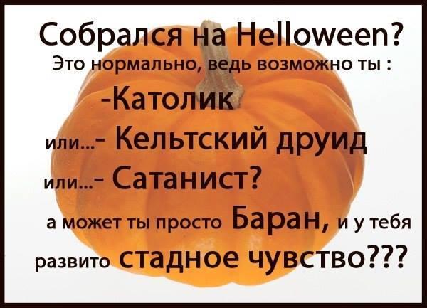 """Особое мнение: Хэллоуин делает вас """"холуями Запада и Дьявола"""""""