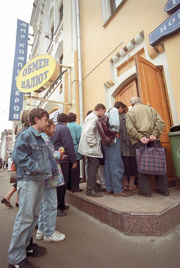 Дефолт 1998 года: хроника событий