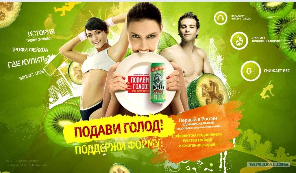 Реклама средств для похудения на тв