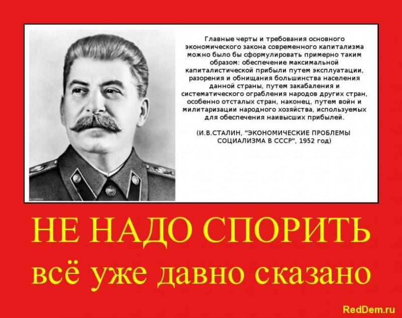 Image result for высказывания сталина