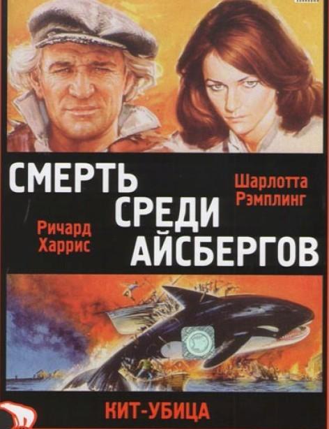 Кадры из фильма спасите конкорд 1979 смотреть