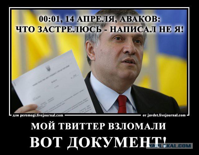 Саакашвили врет о том, что посетил миграционную службу, - Аваков - Цензор.НЕТ 6298