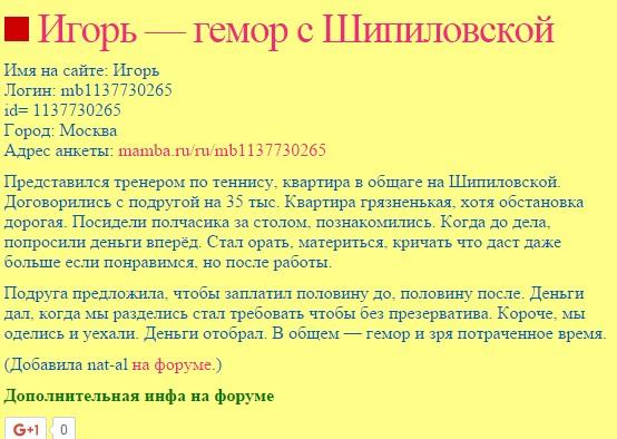 Банкирша шлюха примадонна иванов дмитрий читать