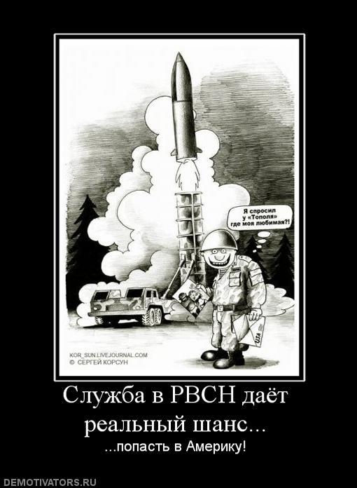 Прикольные картинки ракетных войск стратегического назначения