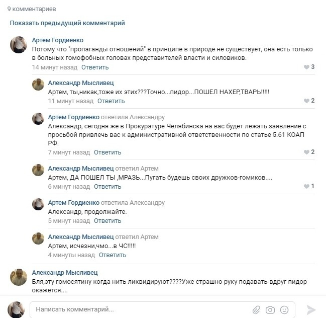 Русский мат педрила пидр