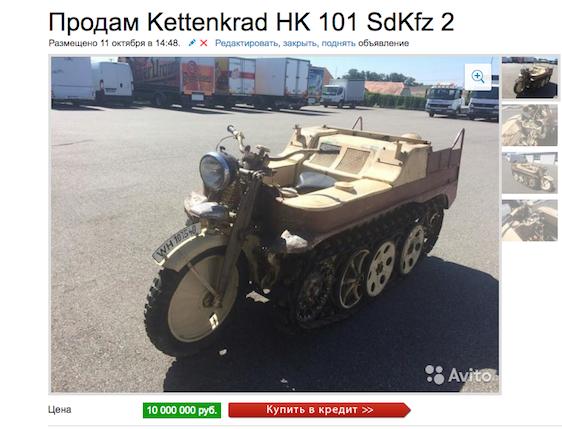 Полугусеничный мотоцикл – артиллерийский тягач времен 2-й мировой войны