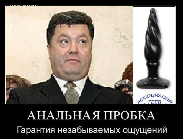 порошенко хохлятская проститутка