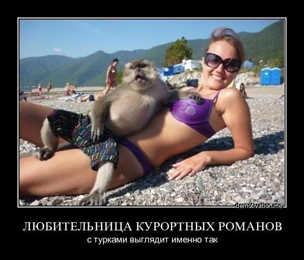 русские в турции демотиватор него долго сходила