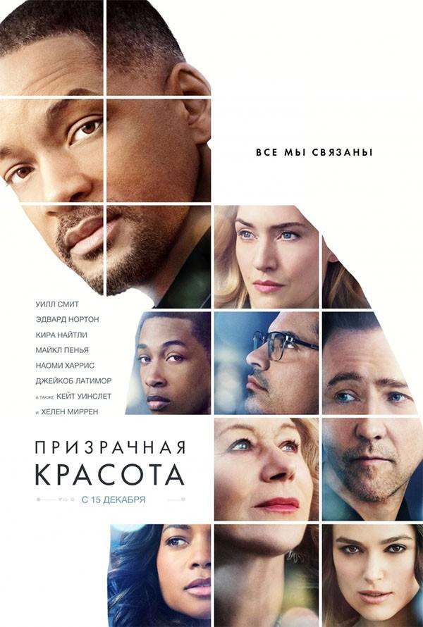 Самые ожидамые фильмы конца 2016 года
