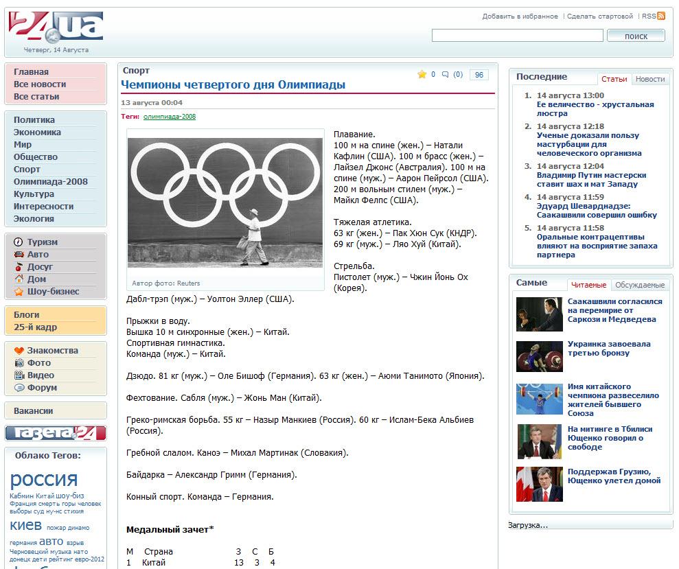 Хуй выиграл золото blogs