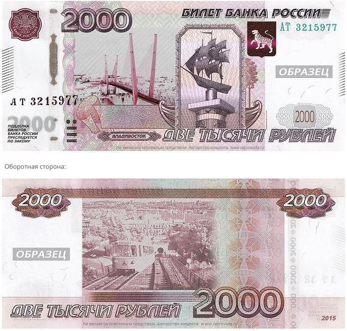 купюра 200 и 2000 рублей фото