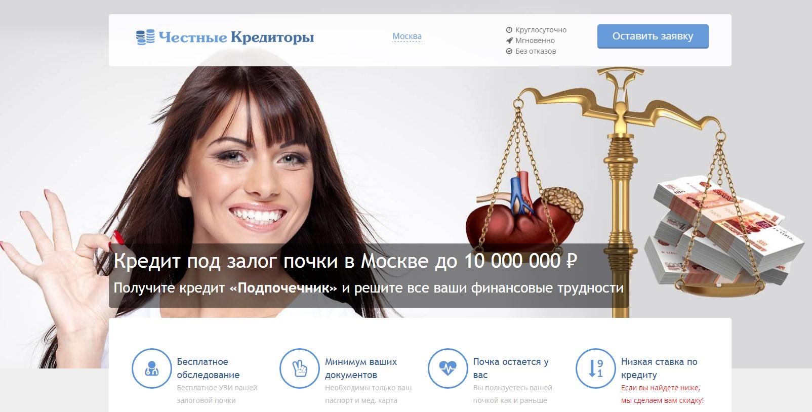 Кредит под залог онлайн на карту банк с быстрым решением по кредиту