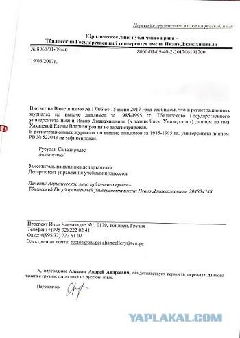 В Грузии подтвердили подлинность диплома судьи Хахалевой ЯПлакалъ В Грузии подтвердили подлинность диплома судьи Хахалевой