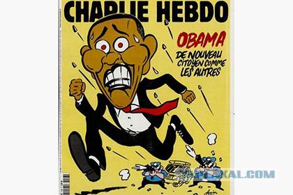 Charlie Hebdo нарисовал Обаму убегающим от полицейских