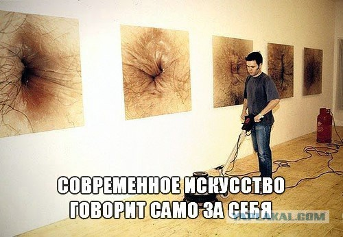 фото дырок жоп на выставке картин