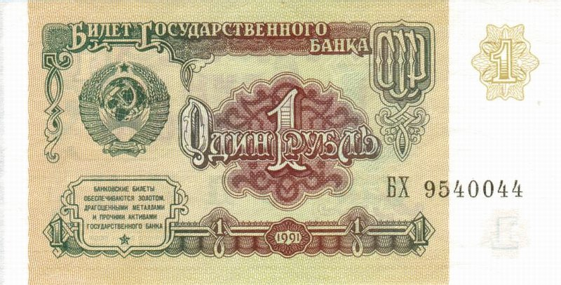 Павловская реформа денег сколько стоит металлоискатель в новосибирске