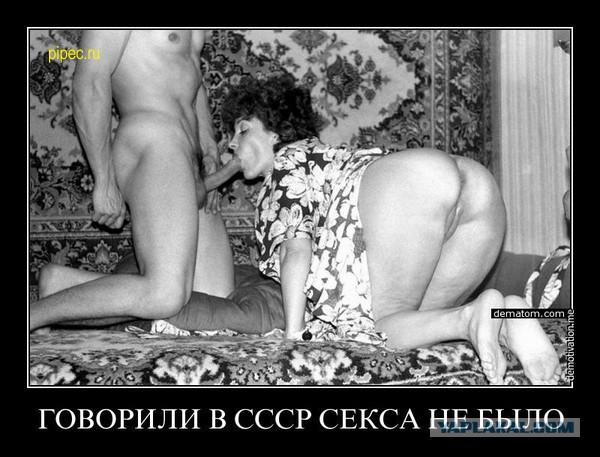 порно советских людей